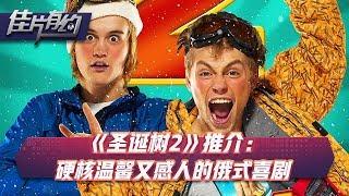 《圣诞树2》推介:硬核温馨又感人的俄式喜剧【佳片有约   】