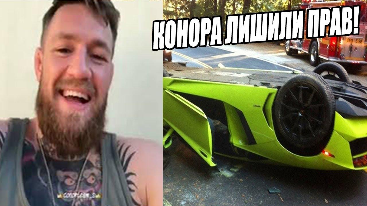 КОНОРА МАКГРЕГОРА ЛИШИЛИ ПРАВ!
