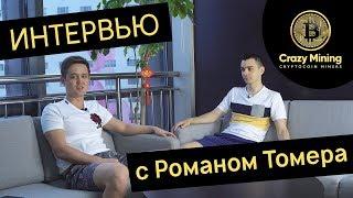 Интервью с Романом Томера о майниге трейдинге и ICO