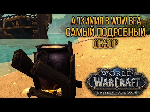 АЛХИМИЯ В WOW BATTLE FOR AZEROTH - ОБЗОР ПРОФЕССИИ | ALCHEMY IN WOW BFA