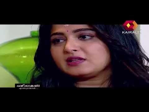 ബാഗ്മതി എത്തുമ്പോൾ  | Bhaagmathie  Ethumbol | Anushka Shetty| Unni Mukundan | 3rd February 2018
