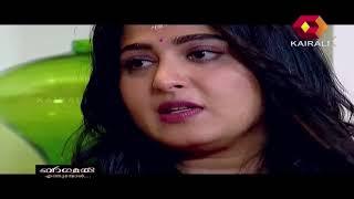 ബാഗ്മതി എത്തുമ്പോൾ    Bhaagmathie  Ethumbol   Anushka Shetty  Unni Mukundan   3rd February 2018
