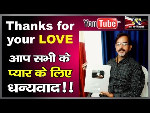 Thanks for your LOVE | Silver Play Button | Sai Techvision