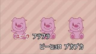 任天堂 WiiU ソフト カラオケ JOYSOUND バーバ ファミリー の うた 山野...