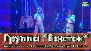"""Группа Восток Live """"Новые и лучшие хиты 2018"""" концерт в ТРК """"Подсолнухи Art&Food"""""""