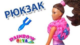 РЮКЗАК для куклы из резинок на рогатке без станка | ainbow Loom Charm Mini Book Bag or Back Pack