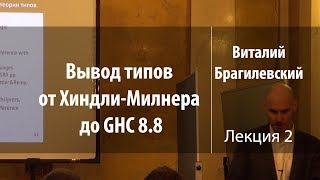 Вывод типов от Хиндли-Милнера до GHC 8.8. Лекция 2