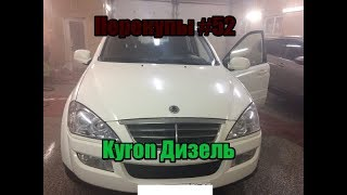 Перекупы #52 SsangYoung Kyron - последний с которым я связался)