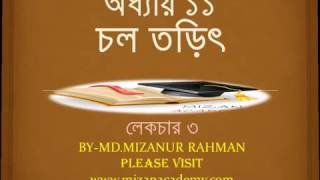 PHYSICS CHAPTER 11 LECTURE 3 FOR  CLASS 9 & CLASS 10 IN BANGLADESH