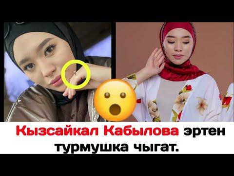 МЫНА САГА!!! Кызсайкал Кабылова эртен турмушка чыгат...