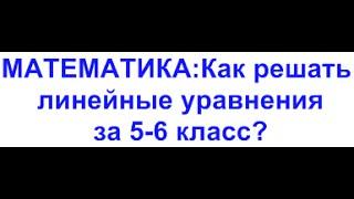 Математика 5-6 класс: Как решать линейные уравнения