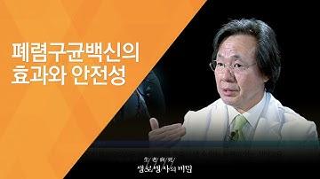 폐렴구균백신의 효과와 안전성 - (2015.11.11_561회 방송)_노인성 폐렴