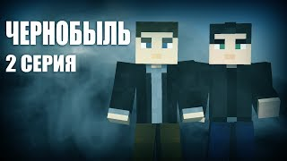 "Minecraft сериал ""Чернобыль"" - 2 серия (Mineraft Machinima)"