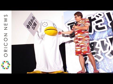 『銀魂』エリザベスの声は山田孝之 舞台あいさつに着ぐるみで登場 映画『銀魂』初日舞台あいさつ