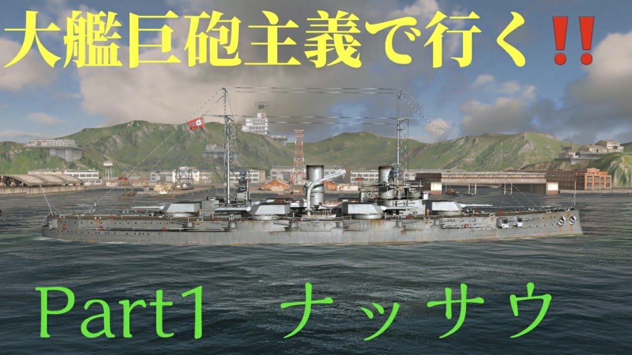 主義 大艦 巨砲