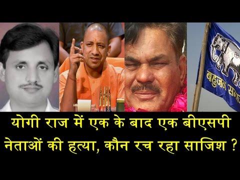 बीएसपी नेताओं की हत्या के पीछे किसकी साजिश ?/BSP LEADER SHOT DEAD IN AMROHA
