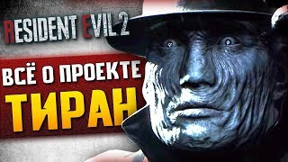 ТИРАН T-003 (T-00): МонстрОбзор игры Resident Evil 2