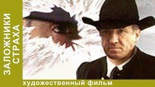 Заложники страха. Фильм. Детектив. StarMedia