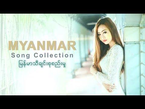 ျမန္မာသီခ်င္းစုစည္းမႈ myanmar Song Collection 2019