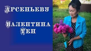 Валентина Тен - Расскажите дубы вековые. Арсеньеву Уссурийск