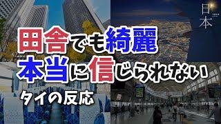 【タイの反応】日本が美しい国である理由「◯◯◯がないことも関係してるんじゃ?」」