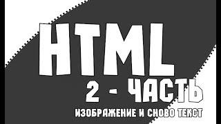 HTML - 2 Урок   ▌ Изображение И Стиль Текста