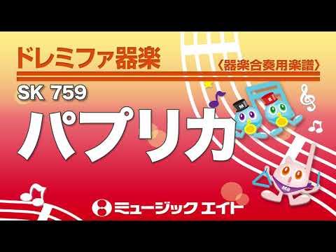 パプリカ【ドレミ階名付き】 , 吹奏楽の楽譜販売はミュージック
