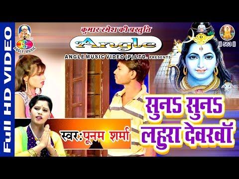 Suna Suna Lahura Dewarwa # सुना सुना  लहुरा देवरवा # Poonam Sharma # Kawar Bhajan Full HD
