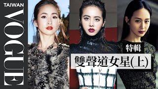 不只是林依晨!這6位女神的外文也超流利 (上)|Vogue Taiwan