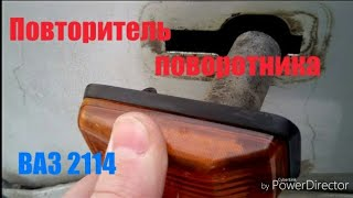 Замена лампочки повторителя поворотника ВАЗ 2113, 2114, 2115