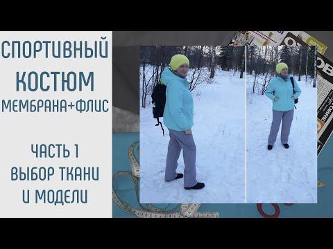 Спортивный костюм на флисе - YouTube