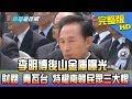 57東森財經新聞 - YouTube