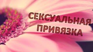 Сексуальная привязка  Андрей Дуйко  Магия Любви
