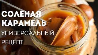 видео Макароны с соленой карамелью