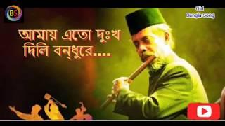 Amay Eto Dukkho Dili Bondhu re- Bari Siddiqui   Old Songs New Version