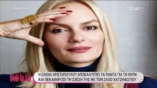 Ooh la la!   Έλενα Χριστοπούλου   17/11/2018