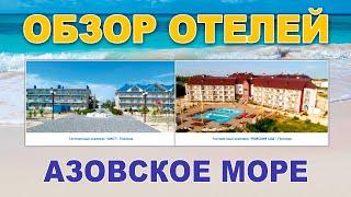 Обзор отелей и баз отдыха Азовское море