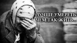 ХОЛОКОСТ 21 века: настоящие УЖАСЫ ЖИЗНИ пенсионеров в России — Гражданская оборона