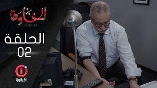 المسلسل الجزائري الخاوة - الحلقة 2 Feuilleton Algérien ElKhawa - Épisode 2 I