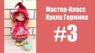 Мастер класс Кукла Гермина. Часть 3