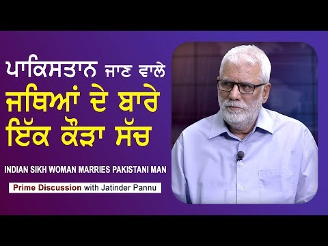 Prime Discussion With Jatinder Pannu #555_Indian Sikh Woman Marries Pakistani Man (20-APR-2018)