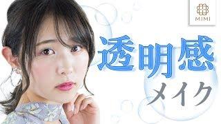 シャーベットカラーで透明感♡まつきりな【MimiTV】 松木里菜 検索動画 15