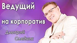 видео Ведущий на корпоратив в Москве