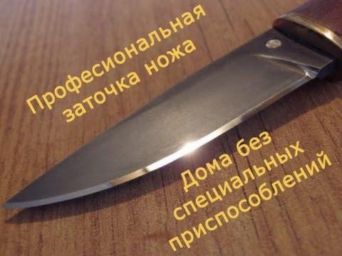 Как заточить нож за 1,5 $ дома / Kak Zatochit' Nozh Za 1,5 $ Doma