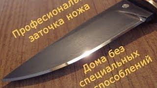 Как заточить нож за 1,5 $ дома / Kak zatochit