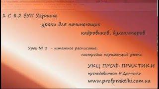 1 с 8,2 ЗУП Украина штатное расписание