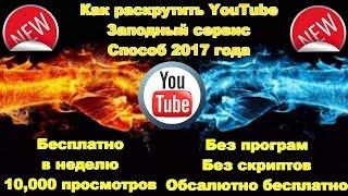 1000 показов в сутки на Ютубе  БЕСПЛАТНО (1000 impressions per day on Youtube for FREE)
