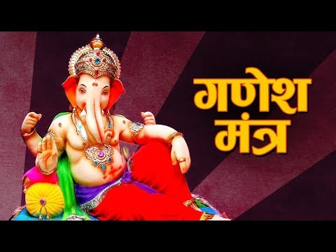 Ganesh Mantra Compilation | With English Lyrics | Devotional Marathi Song - Ganesh Chaturthi 2017