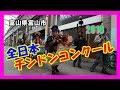 【散策物語】第64回 全日本チンドンコンクール ~富山県富山市~