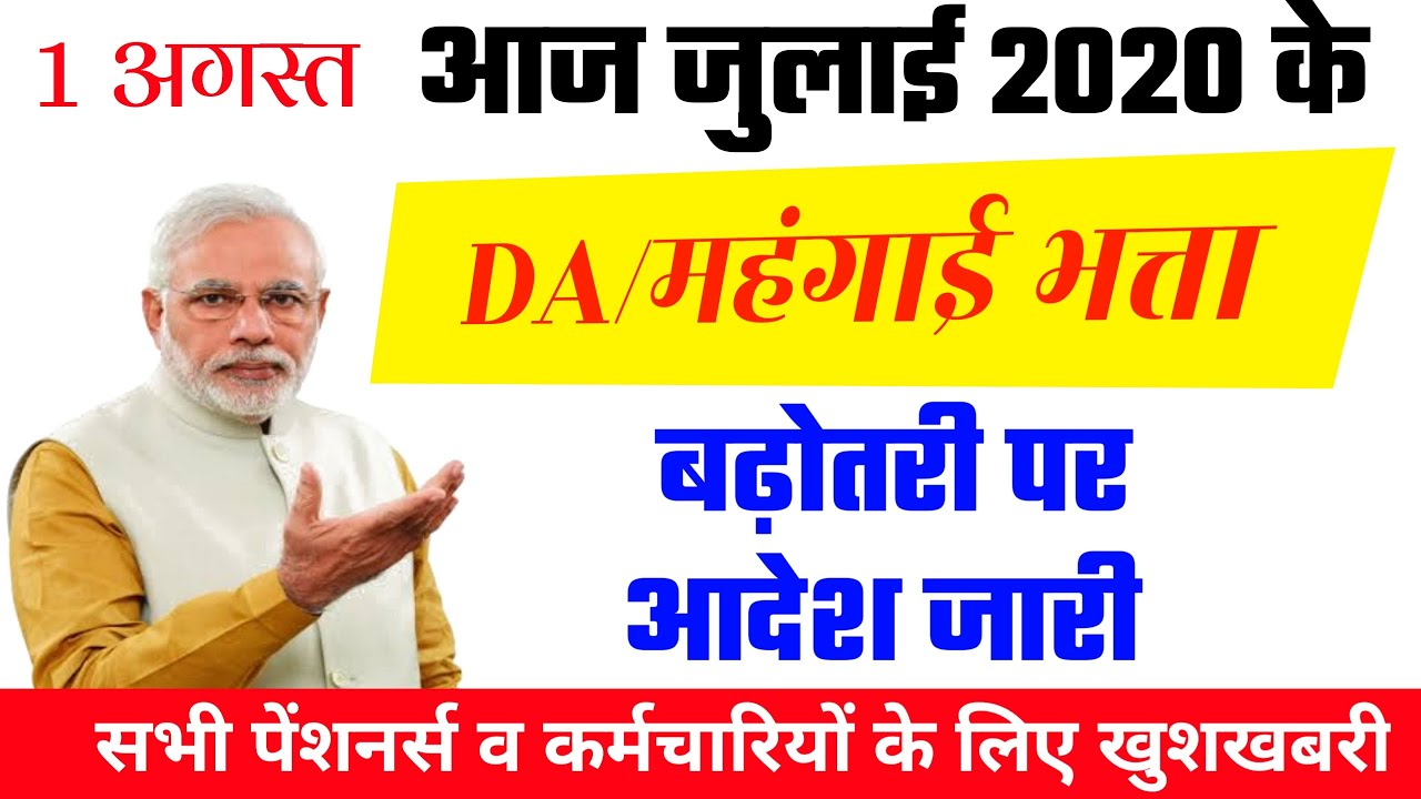 da/dr latest news today | da july 2020 latest news | cpi index july 2020 | 7th Pay Commission Latest